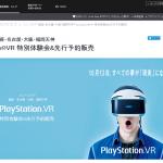 PlayStationVR 予約 ソニーストア銀座