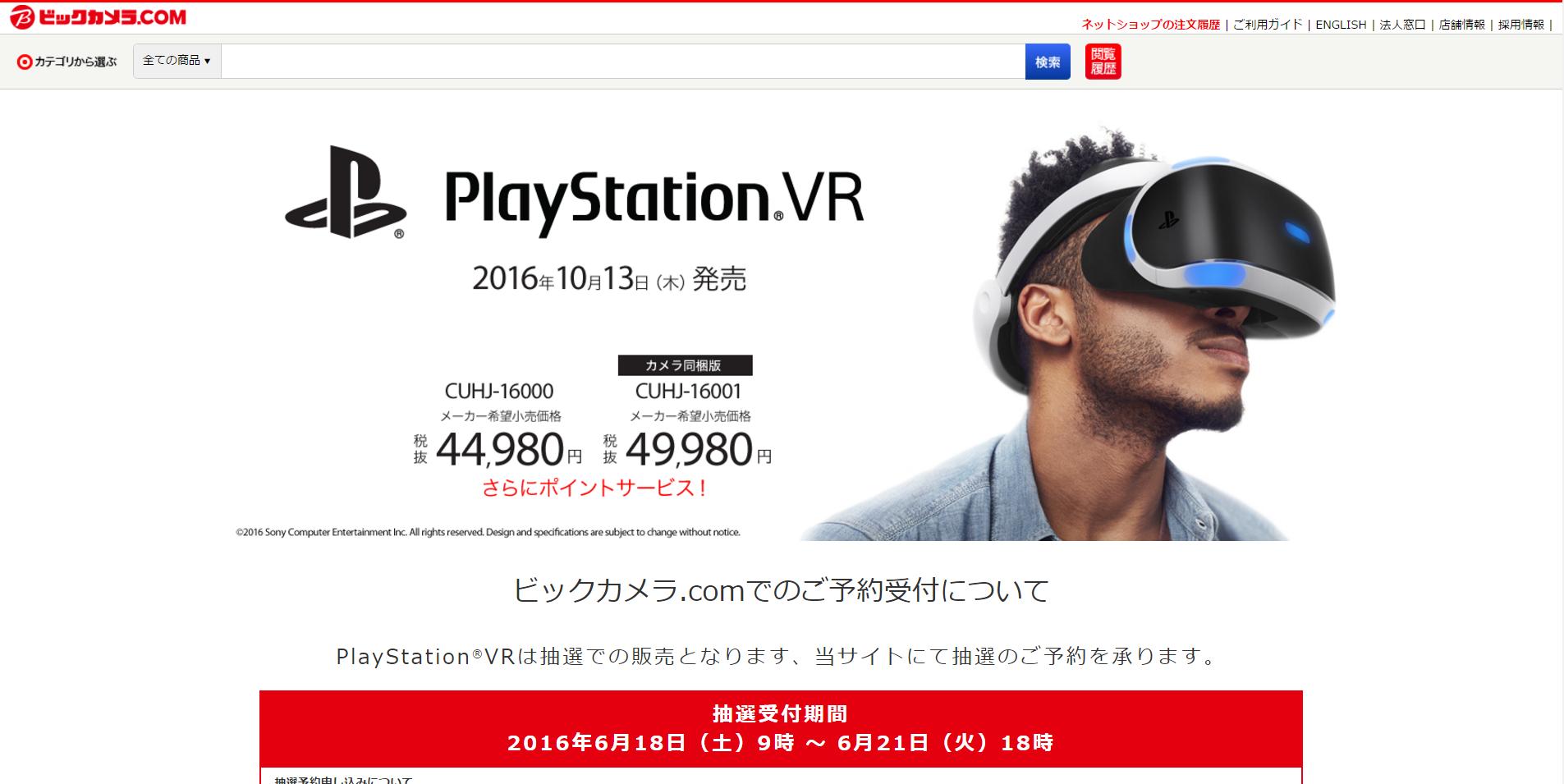 PlayStationVR 予約 ビッグカメラ.com