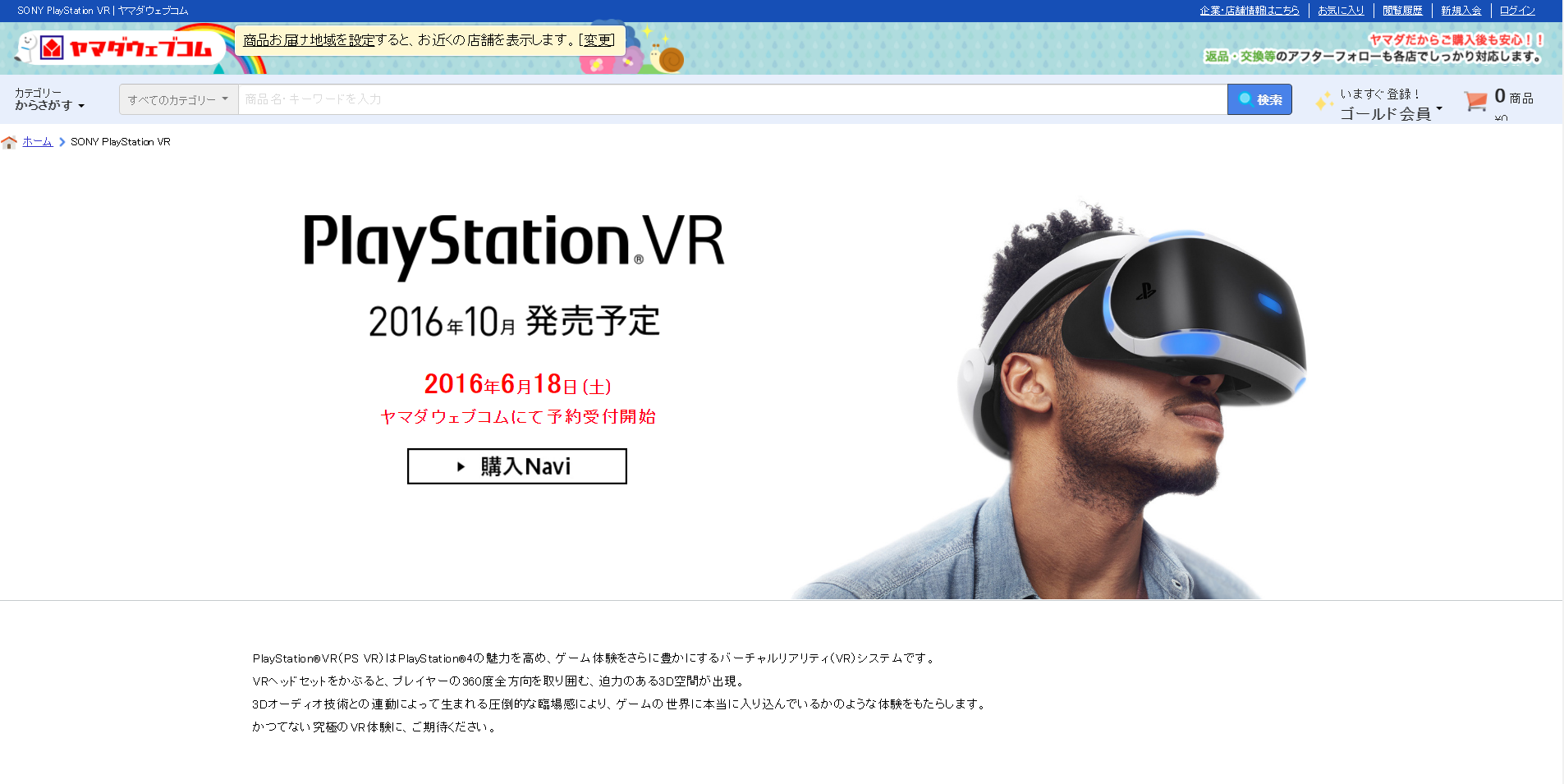 PlayStationVR 予約 YAMADA