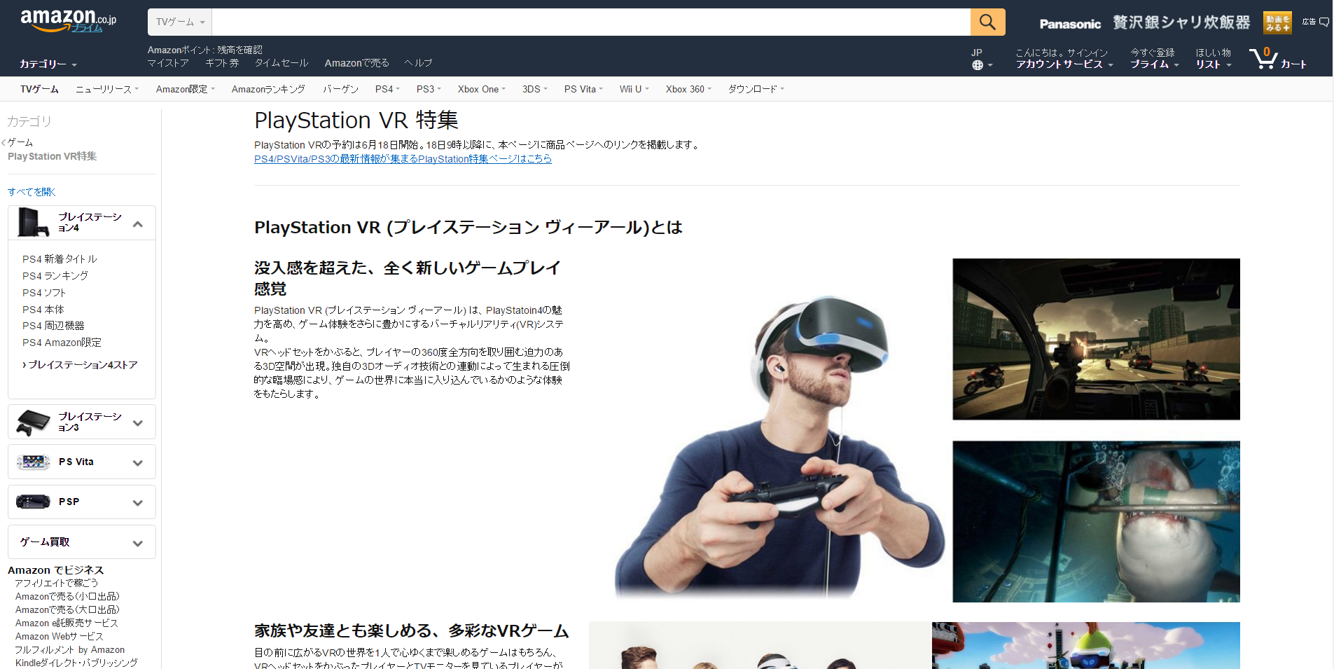 PlayStationVR 予約 amazon