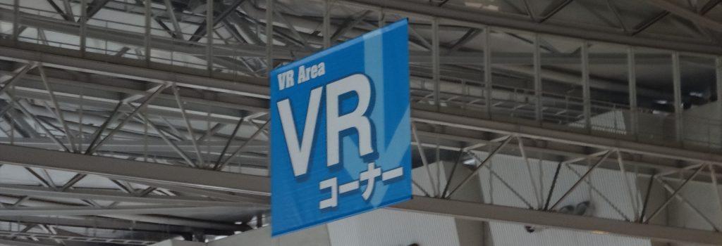 TGS2016 VRコーナー