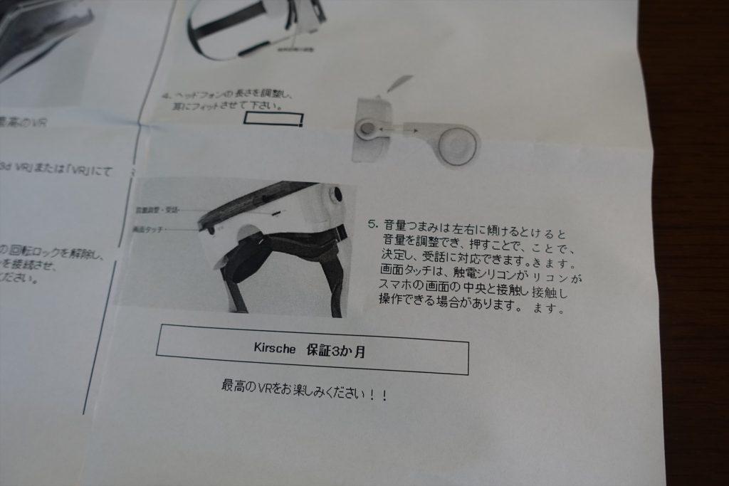 VRゴーグル3Dメガネ005