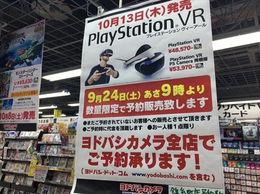 PSVR9/24予約