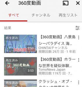 youtube360度動画