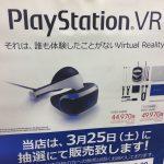 PSVR追加販売