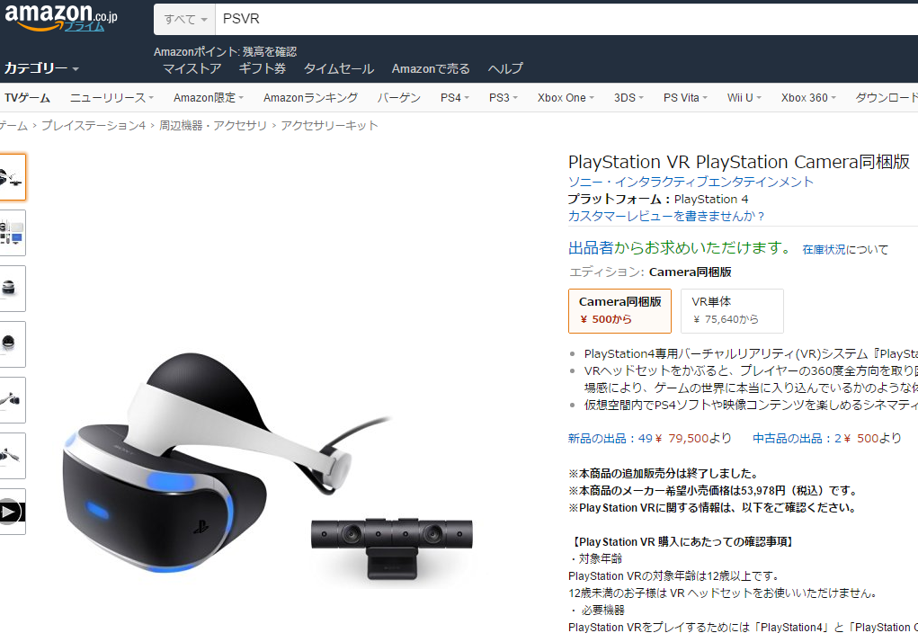 PSVRが500円