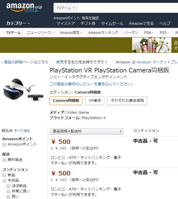 PSVR500円から