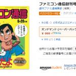 週刊ファミ通創刊号POD版