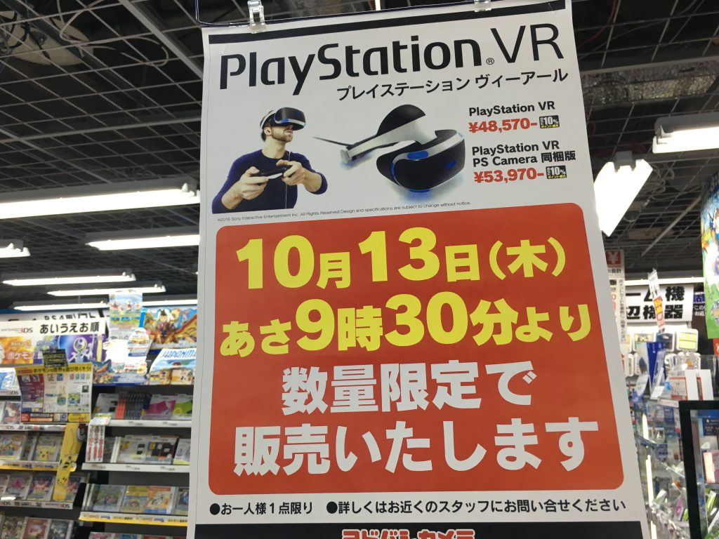 PSVR発売日当日販売