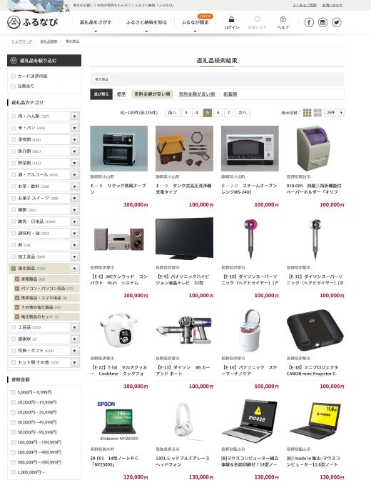 ふるなび電化製品一覧
