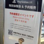PSVR 特別体験会&予約販売
