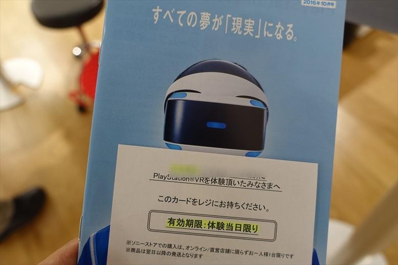 PSVR 特別体験&予約販売
