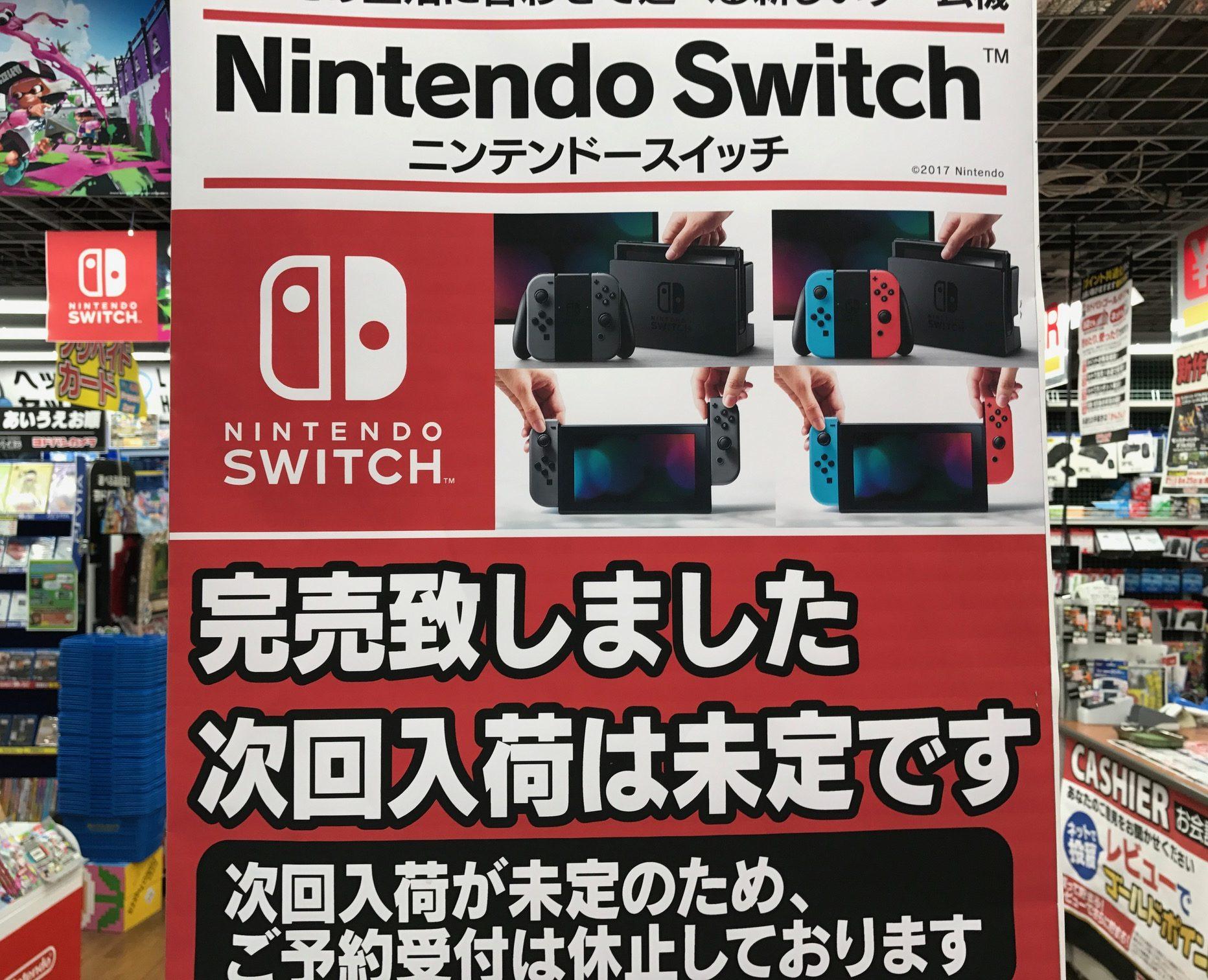 ネット switch イトーヨーカドー