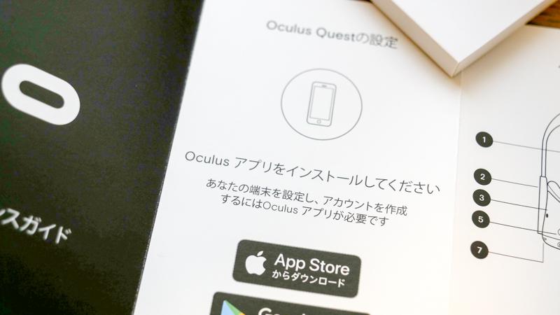oculus quest set up