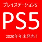 プレイステーション5(PS5)