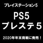 PS5(プレステ5)